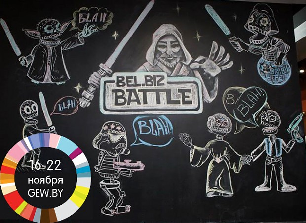 BEL.BIZ Battle