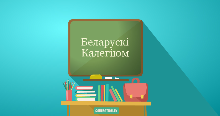 Беларускі калегіум