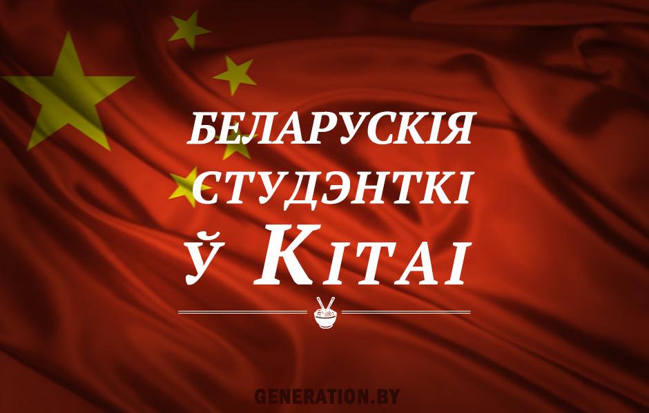 Беларускія студэнткі ў Кітаі