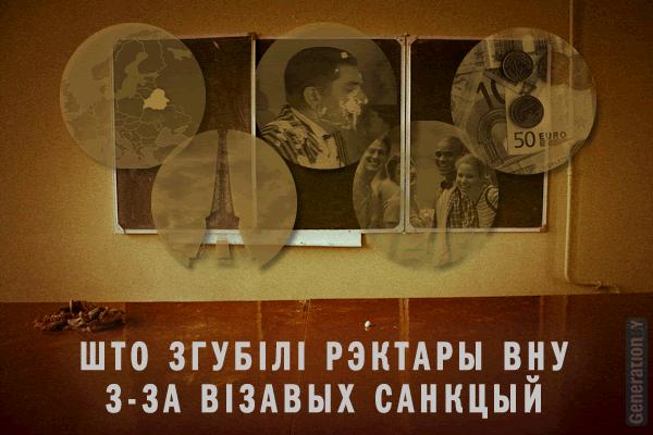 5 рэчаў, якія згубілі рэктары беларускіх ВНУ з-за візавых санкцый