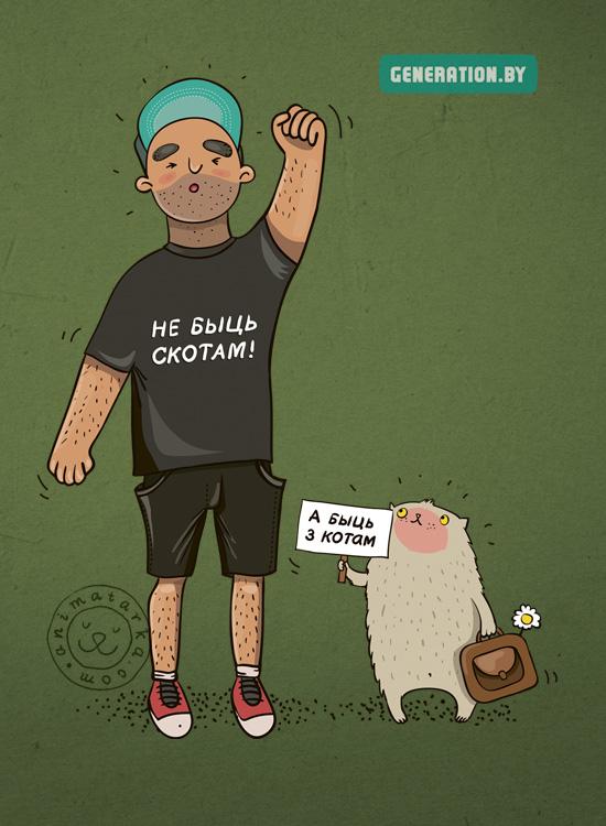 Натхненне, коцікі і прынцыпы: ілюстратарка Воля Кузьміч і Generation.by распавядуць у Гародні пра генерацыю творчай актыўнасці