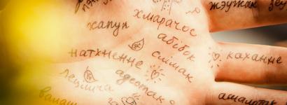 беларуская мова