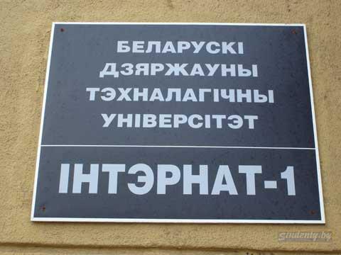інтэрнат БДТУ