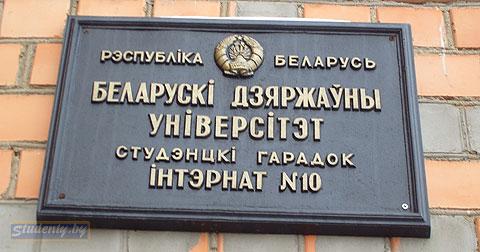 інтэрнат Беларускага дзяржаўнага унівэрсытэта