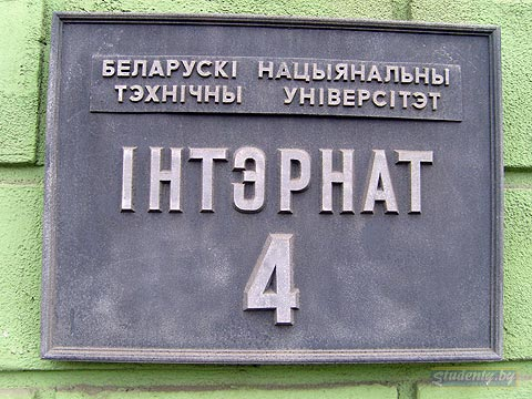 Інтэрнат №4 Беларускага нацыянальнага тэхнічнага унівэрсытэта